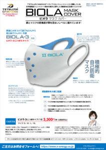 購入 山本 化学 工業 マスク ビオラマスク(山本化学工業)の購入先や割引きは?口コミ評価も!